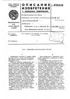 Патент 936439 Приемник сверхвысоких частот
