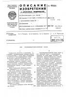 Патент 478384 Термоэлектромагнитный насос