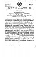 Патент 16550 Штриховальный прибор