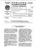 Патент 785346 Раствор для вибрационной обработки деталей