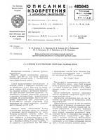 Патент 485845 Способ изготовления свертных паяных труб
