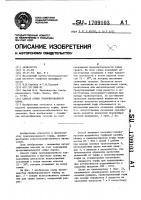 Патент 1709103 Способ сушки гранулированного торфа