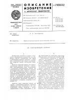 Патент 749592 Направляющий элемент