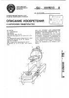 Патент 1019215 Прибор для измерения геометрических параметров режущего инструмента
