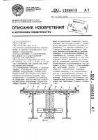 Патент 1386413 Устройство для собрки под сварку коробчатых изделий