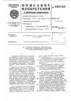 Патент 896765 Устройство выделения информационных импульсов с фиксированной амплитудой на фоне узкополосной помехи