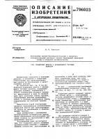 Патент 796023 Подвесная дорога с вращающимсятяговым kahatom