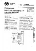 Патент 1562603 Воздухоподогреватель