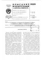 Патент 190215 Патент ссср  190215