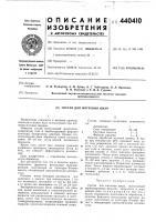 Патент 440410 Состав для мягчения шкур