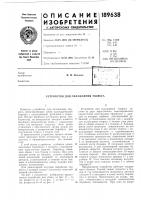 Патент 189638 Устройство для охлаждения творога