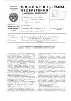 Патент 554284 Штамм дрожжей 21 -продуцент глюкоамилазы