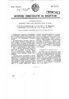 Патент 34218 Кротовый плуг для прокладки труб в почве