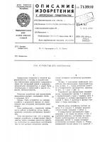 Патент 713910 Устройство для измельчения