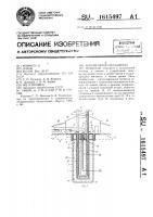 Патент 1615497 Аккумулятор-охладитель