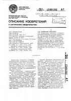 Патент 1548192 Полимерная композиция