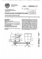 Патент 1782442 Измельчитель-смеситель кормов