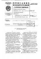 Патент 825162 Патент ссср  825162