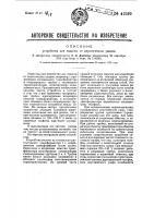 Патент 42599 Устройство для защиты от акустических ударов