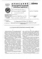 Патент 550466 Устройство для регенерации хлопковых семян
