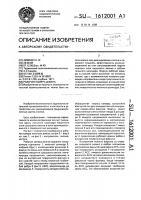 Патент 1612001 Рабочая камера джина