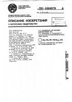 Патент 1084079 Вспениватель для флотации калийсодержащих руд