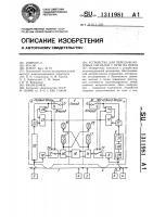 Патент 1311981 Устройство для передачи кодовых сигналов с пути на поезд