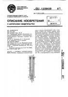 Патент 1239459 Головка газокислородного резака