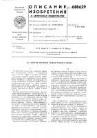 Патент 688629 Способ полевой сушки резного торфа