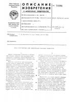 Патент 516908 Устройство для измерения расхода жидкости