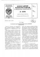 Патент 161096 Патент ссср  161096