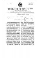 Патент 54891 Устройство для изготовления металлических порошков пудры