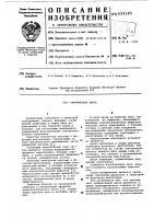 Патент 624185 Сферическая линза