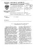 """Патент 622610 Поточная линия для сборки и сварки полотнищ с ребрами жесткости """"г""""образной формы"""