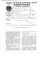 Патент 987201 Эрлифт для подъема пульпы
