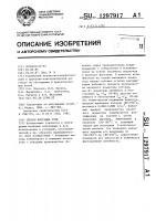 Патент 1297917 Способ флотации угля