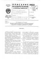 Патент 198231 Патент ссср  198231