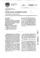 Патент 1726537 Способ изготовления пружин