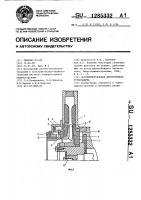 Патент 1285332 Экспериментальная центробежная турбомашина
