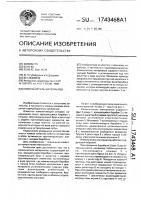 Патент 1743468 Измельчитель материалов
