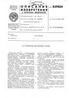 Патент 539824 Устройство для подъема грузов
