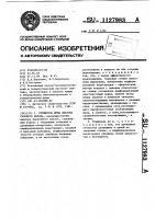 Патент 1127983 Глушитель шума выхлопа газового потока