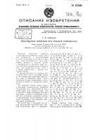 Патент 51330 Двухъярусная комнатная печь большой теплоемкости