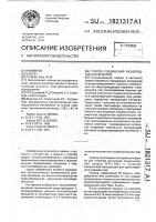 Патент 1821317 Способ соединения разнородных материалов