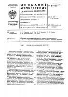 Патент 577227 Способ осахаривания заторов