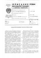 Патент 193864 Способ изготовления уплотнительных колец