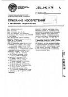 Патент 1021478 Способ флотации хлористого калия из калийных руд