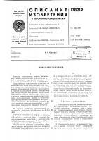 Патент 178219 Патент ссср  178219