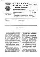 Патент 812963 Вакуумный насос