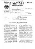 Патент 482268 Устройство для сварки крупногабаритных деталей